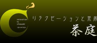 愛媛県松山市 リラクゼーション整体茶庭、 スタッフブログ