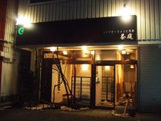 茶庭店内入り口